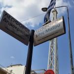 Gezdim Gördüm #12 – Alexandroupoli / Yunanistan